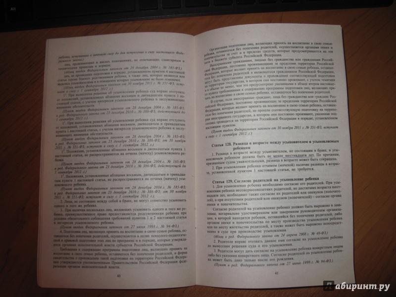 Иллюстрация 4 из 8 для Семейный кодекс Российской Федерации по состоянию на 25 сентября 2013 года | Лабиринт - книги. Источник: Мельникова  Ирина
