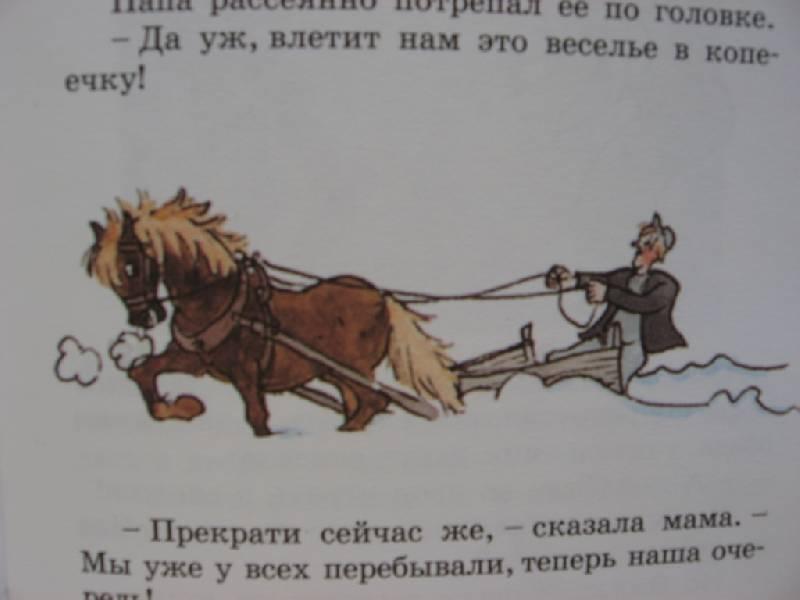 Иллюстрация 28 из 31 для Чем больше, тем лучше,- сказал Эмиль из Леннеберги - Астрид Линдгрен   Лабиринт - книги. Источник: Юта