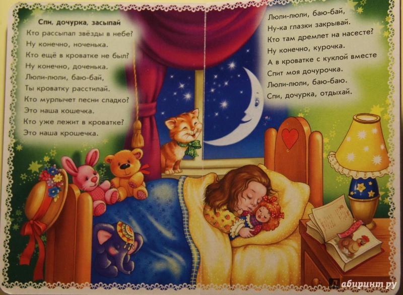 стихи перед сном с картинками компании