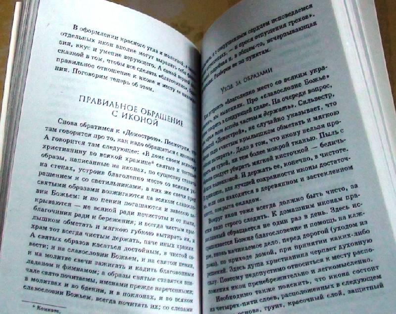 Иллюстрация 5 из 5 для Иконы - хранительницы вашего дома - Анна Печерская   Лабиринт - книги. Источник: Дочкина Мамочка