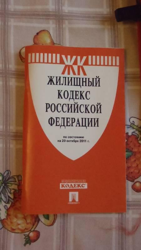 Иллюстрация 1 из 3 для Жилищный кодекс РФ по состоянию на 20.10.11 | Лабиринт - книги. Источник: Родина  Нина Юрьевна