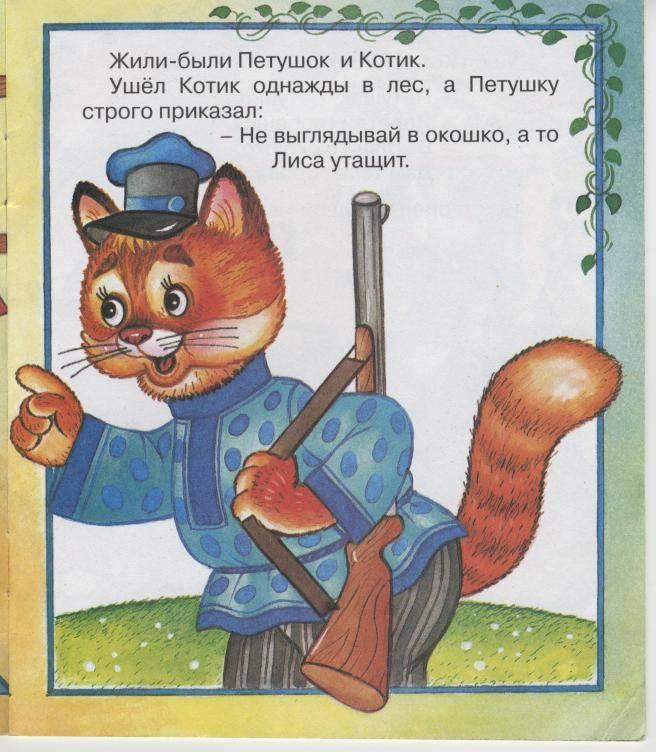 Кот петух и лиса сказка с картинками распечатать