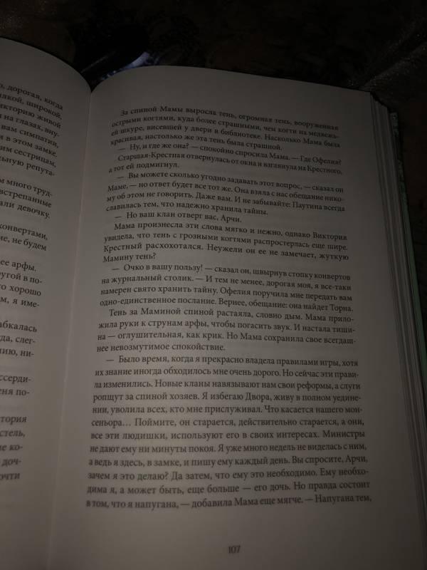 Иллюстрация 50 из 69 для Сквозь зеркала. Книга 3. Память Вавилона - Кристель Дабо | Лабиринт - книги. Источник: L.A