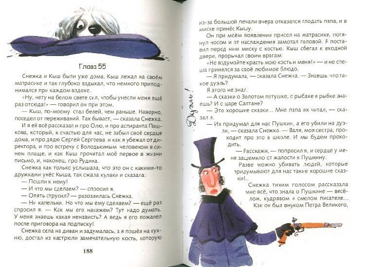 Иллюстрация 1 из 8 для Кыш, Двапортфеля и целая неделя: Повесть - Юз Алешковский | Лабиринт - книги. Источник: Lomarik