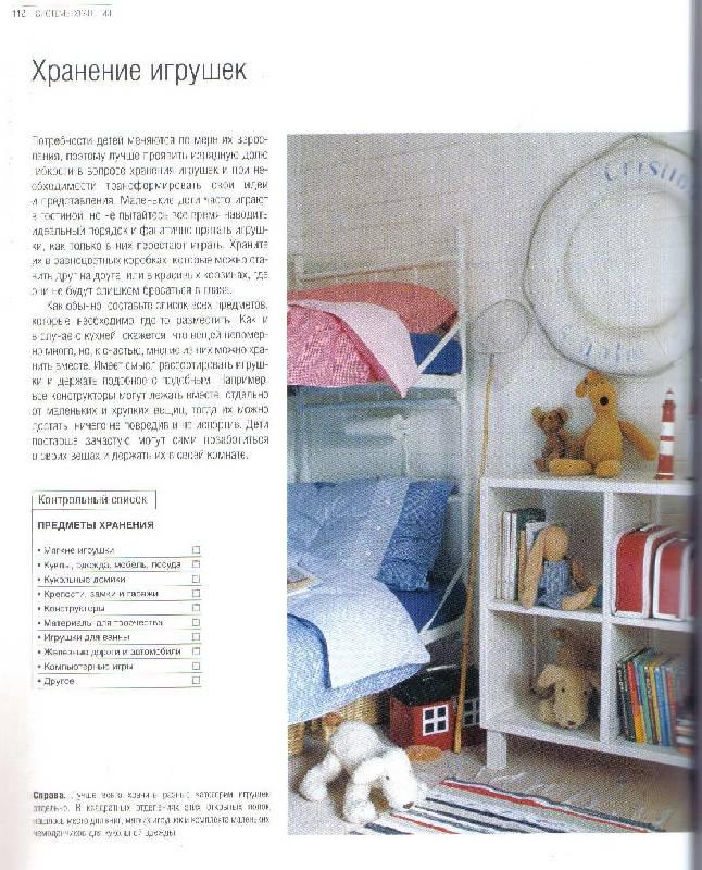 Иллюстрация 3 из 5 для Дизайн интерьера: Большие возможости маленького дома - Барти Филипс | Лабиринт - книги. Источник: Любительница книг