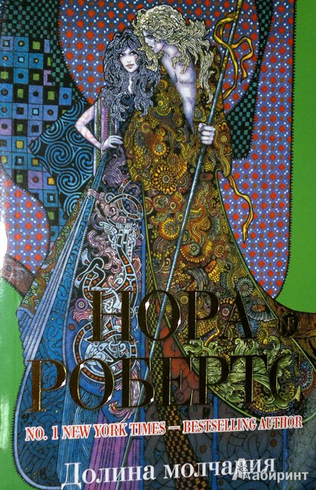 Иллюстрация 1 из 8 для Долина молчания - Нора Робертс   Лабиринт - книги. Источник: Леонид Сергеев
