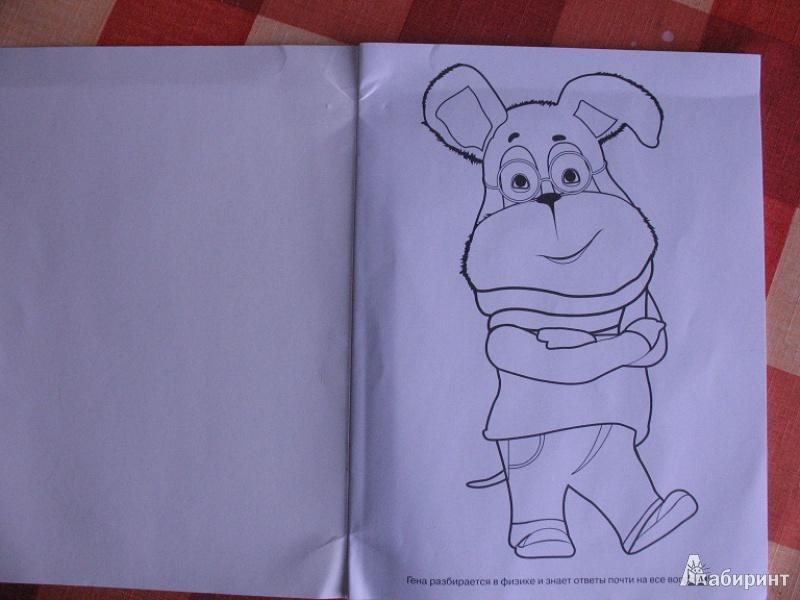 Иллюстрация 5 из 7 для Волшебная раскраска. Барбоскины (№1341) | Лабиринт - книги. Источник: ЕленкаС