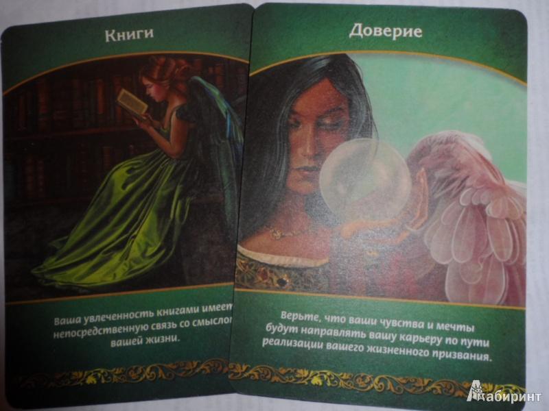 Иллюстрация 6 из 12 для Магические послания судьбы (44 карты + инструкция) - Дорин Вирче | Лабиринт - книги. Источник: Ксения  Ксения