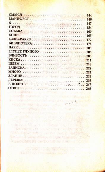 Иллюстрация 15 из 17 для Наивно. Супер - Эрленд Лу | Лабиринт - книги. Источник: Суворова  Александра
