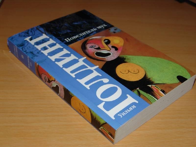 Иллюстрация 1 из 2 для Повелитель мух; Шпиль: Романы - Уильям Голдинг | Лабиринт - книги. Источник: Покахонтас