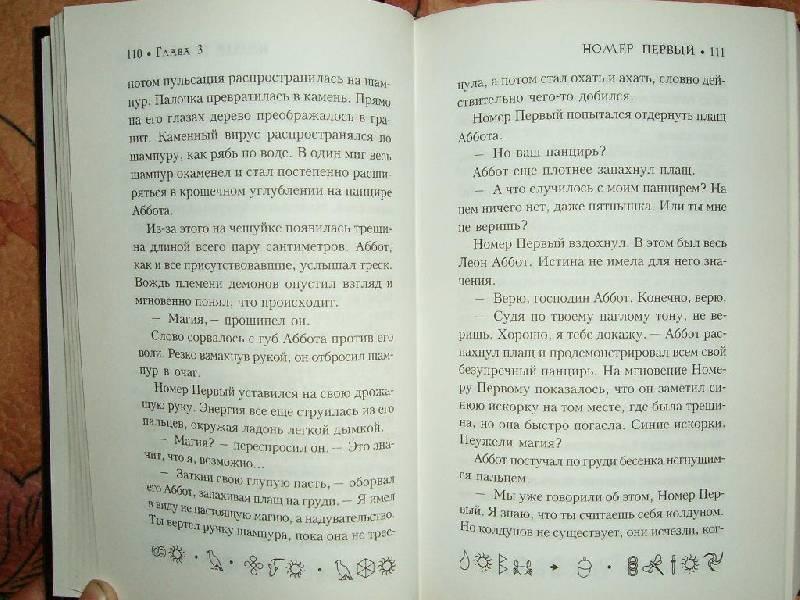 Иллюстрация 20 из 21 для Артемис Фаул. Затерянный мир: Фантастический роман - Йон Колфер | Лабиринт - книги. Источник: Катарина