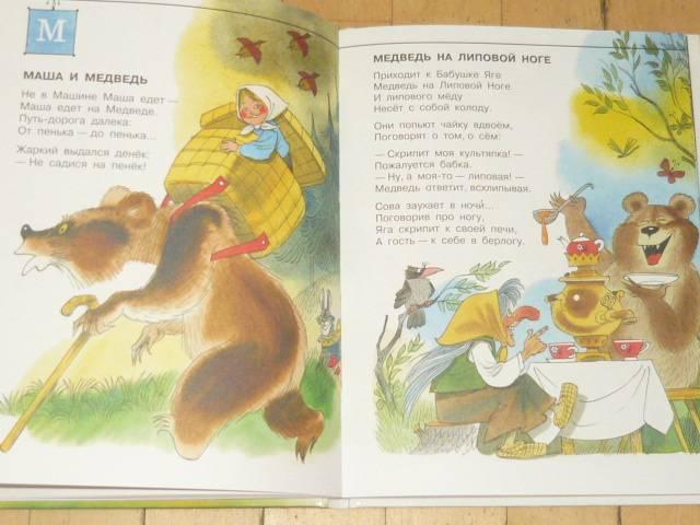 Иллюстрация 24 из 41 для Азбука Бабы Яги - Андрей Усачев | Лабиринт - книги. Источник: Ромашка:-)