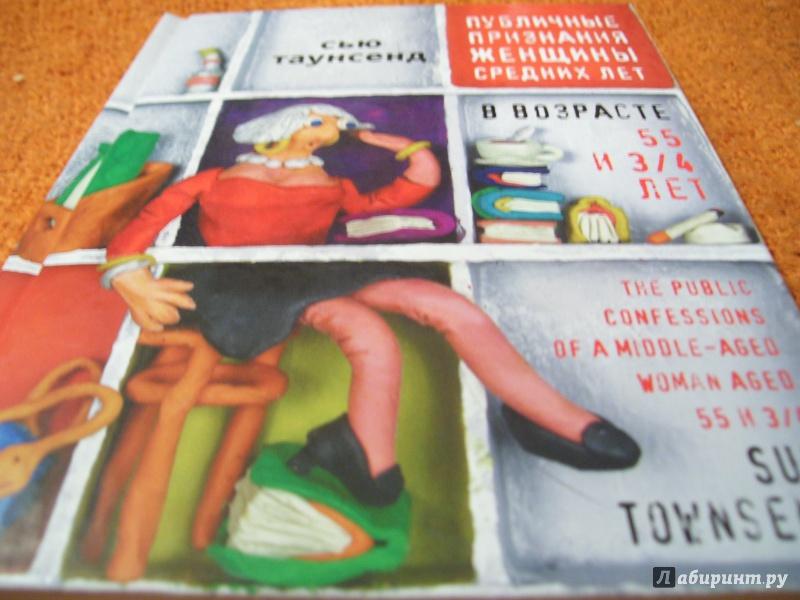 Иллюстрация 16 из 16 для Публичные признания женщин средних лет в возрасте 55 и 3/4 лет - Сью Таунсенд   Лабиринт - книги. Источник: КошкаПолосатая