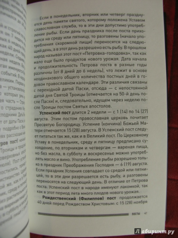 Иллюстрация 15 из 16 для Священная кухня. Религия и питание - Смолянский, Лифляндский   Лабиринт - книги. Источник: manuna007