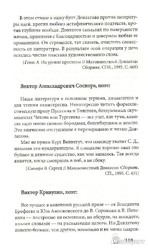 Иллюстрация 13 из 17 для Довлатов - Ковалова, Лурье | Лабиринт - книги. Источник: Betty
