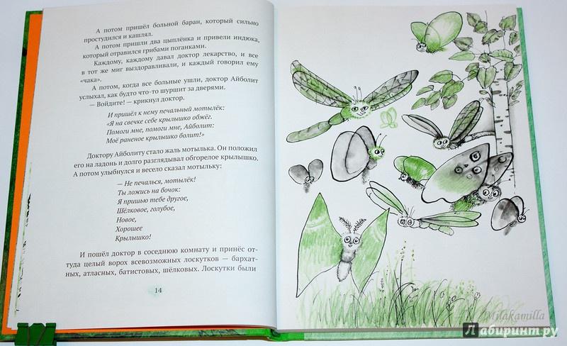 Иллюстрация 58 из 65 для Доктор Айболит - Корней Чуковский | Лабиринт - книги. Источник: Букландия