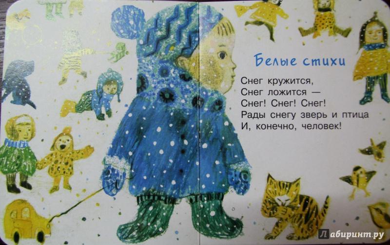 Иллюстрация 2 из 4 для Стихи к новому году - Сергей Михалков | Лабиринт - книги. Источник: Тасиа