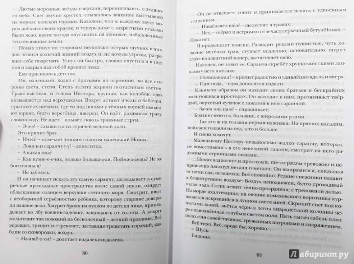 Игорь малышев номах рецензии 7152
