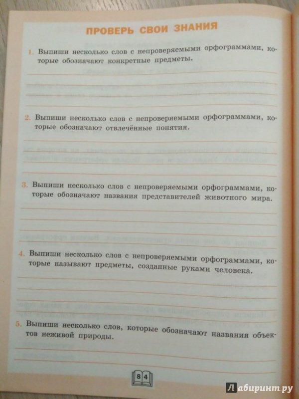 Иллюстрация 12 из 12 для Словарная работа. 3 класс. Рабочая тетрадь. ФГОС - Жиренко, Шестопалова   Лабиринт - книги. Источник: Тайна