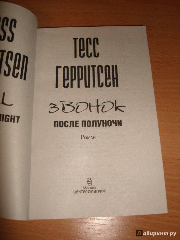Иллюстрация 3 из 7 для Звонок после полуночи - Тесс Герритсен   Лабиринт - книги. Источник: very_nadegata