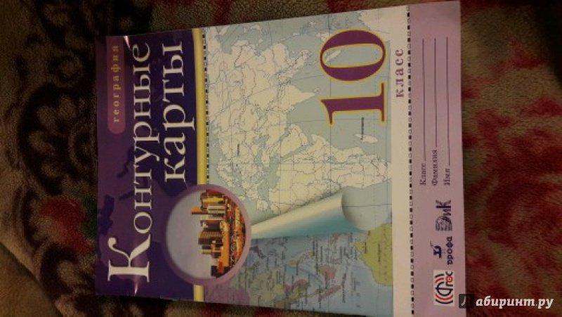Иллюстрация 21 из 27 для География. 10 класс. Контурные карты. ФГОС | Лабиринт - книги. Источник: Kate Panda