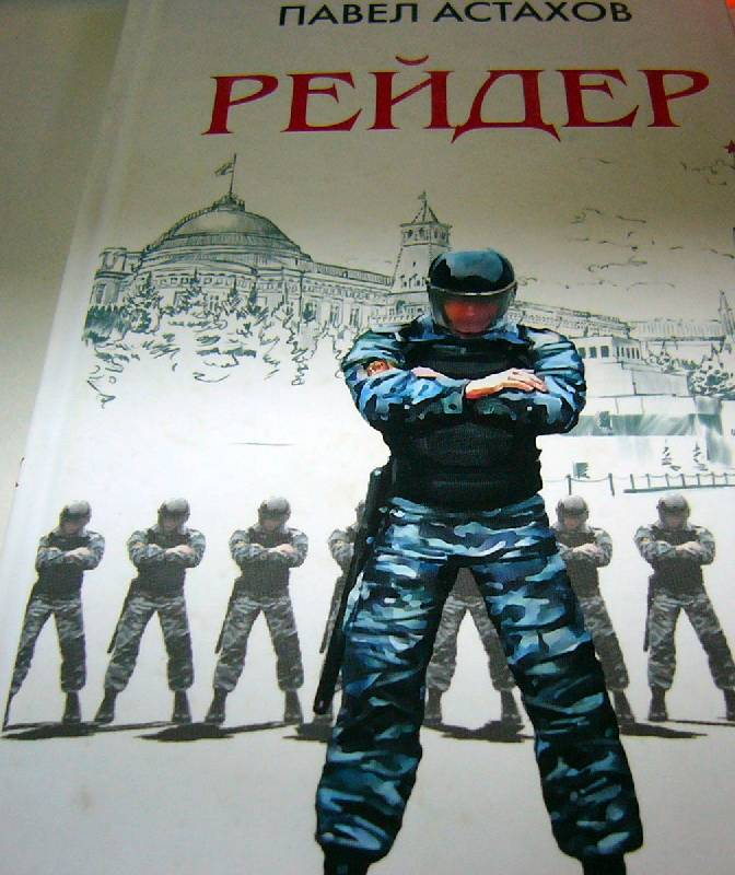 Иллюстрация 1 из 7 для Рейдер: Роман - Павел Астахов | Лабиринт - книги. Источник: Nika