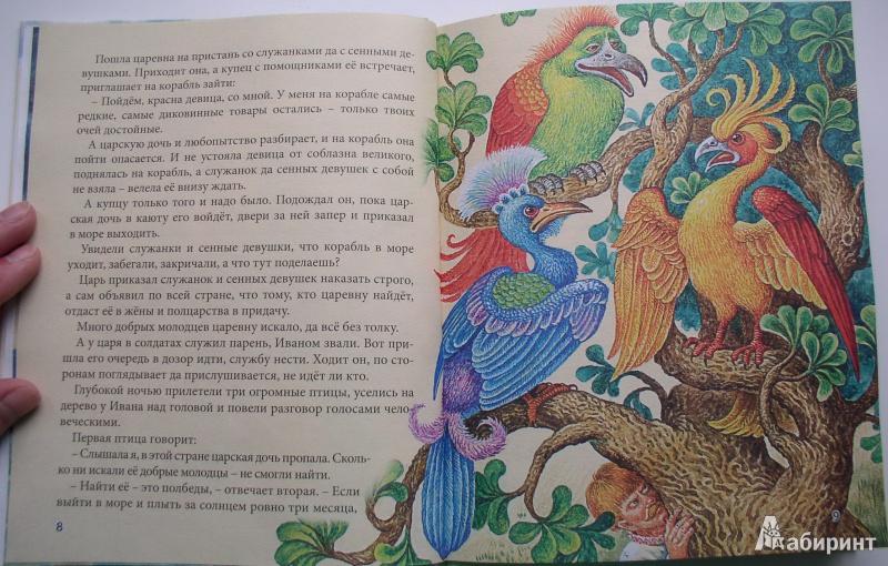 Иллюстрация 3 из 14 для Заморские сказки   Лабиринт - книги. Источник: Мазухина Анна Сергеевна
