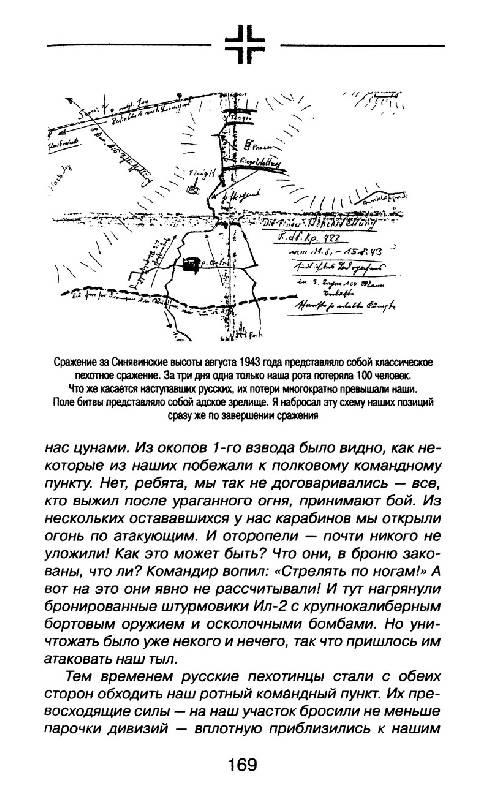 Иллюстрация 41 из 43 для Кровавое безумие Восточного фронта - Цвайгер, Нойенбуш | Лабиринт - книги. Источник: Кошки-мышки