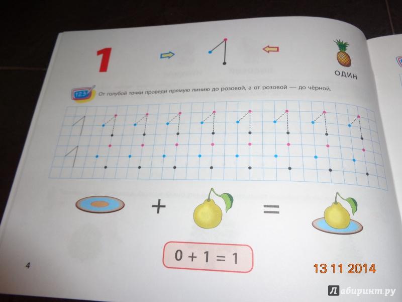 Иллюстрация 5 из 20 для Пишем цифры - Наталия Леонова ...