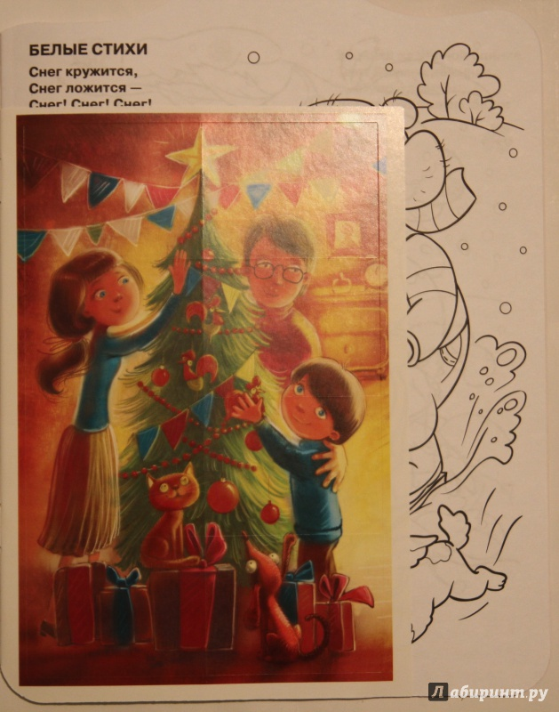 Иллюстрация 1 из 17 для С Новым годом! - Сергей Михалков | Лабиринт - книги. Источник: SvetlanaS