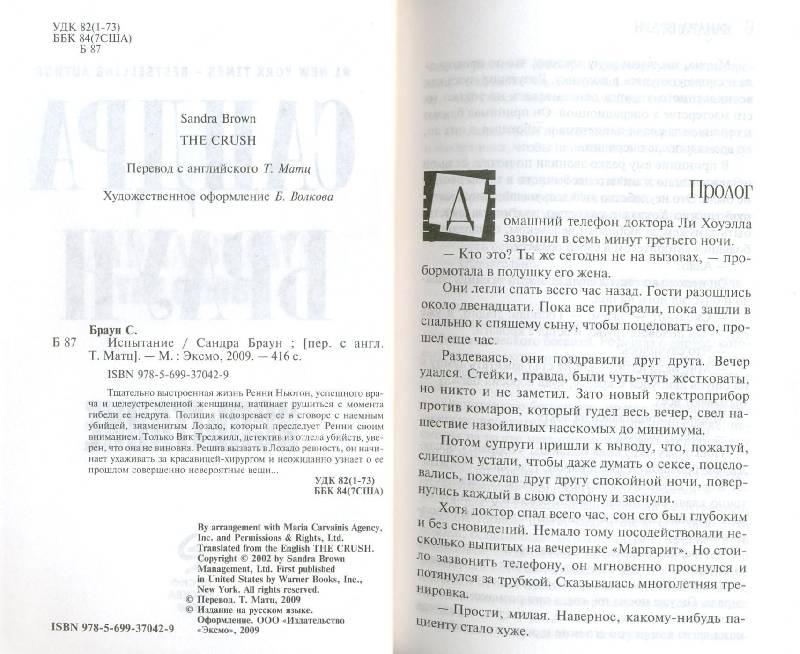 Иллюстрация 2 из 5 для Испытание - Сандра Браун   Лабиринт - книги. Источник: КЕС