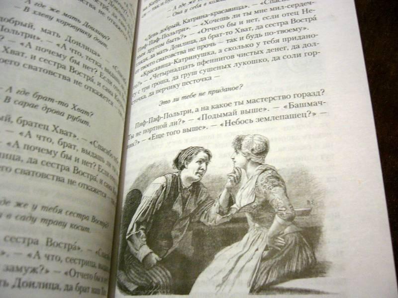 Иллюстрация 17 из 42 для Полное собрание сказок и легенд в одном томе - Гримм Якоб и Вильгельм | Лабиринт - книги. Источник: Nika