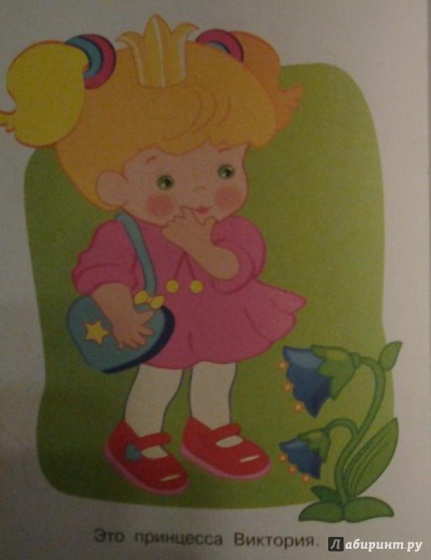 Иллюстрация 8 из 18 для Маленькие принцессы | Лабиринт - книги. Источник: Sweet mama