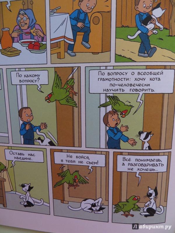 Иллюстрация 25 из 34 для Кешка в центре внимания - Снегирев, Снегирева | Лабиринт - книги. Источник: Жданова  Елена Васильевна