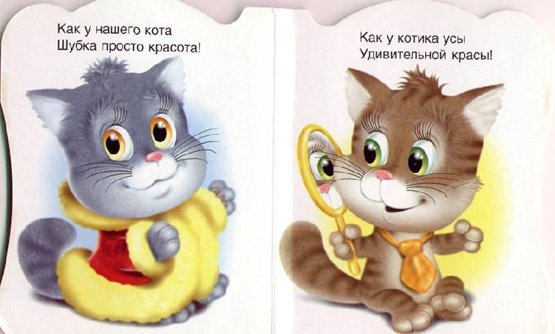 Иллюстрация 2 из 5 для Пушистые потешки | Лабиринт - книги. Источник: OOlga