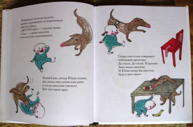 Иллюстрация 4 из 9 для Звезда по имени Аякс - Ульф Старк   Лабиринт - книги. Источник: ESchA