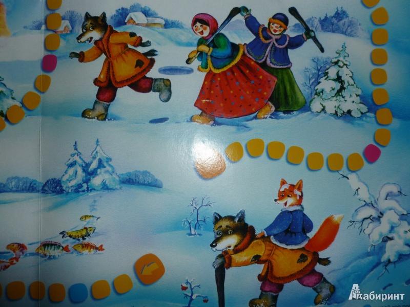 Иллюстрация 1 из 10 для Ходилки. Лисичка-сестричка и волк   Лабиринт - игрушки. Источник: дева