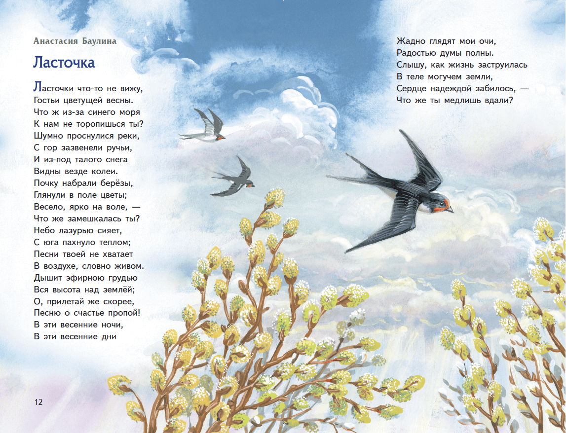 иллюстрации к стихам пушкина о природе девушки