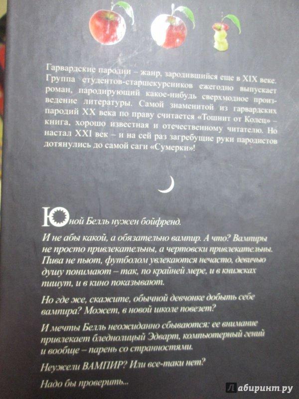 Иллюстрация 9 из 21 для В ночь глухую (пародия) | Лабиринт - книги. Источник: NiNon