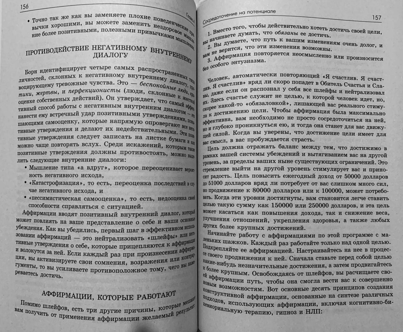 Иллюстрация 13 из 19 для Энергетическая психология. Уникальные методики трансформации личности - Иден, Файнштейн, Крэйг | Лабиринт - книги. Источник: Розочка