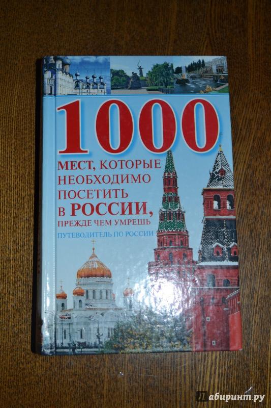 Иллюстрация 2 из 23 для 1000 мест, которые необходимо посетить в России, прежде чем умрешь - Вера Надеждина | Лабиринт - книги. Источник: Станислава Кулак