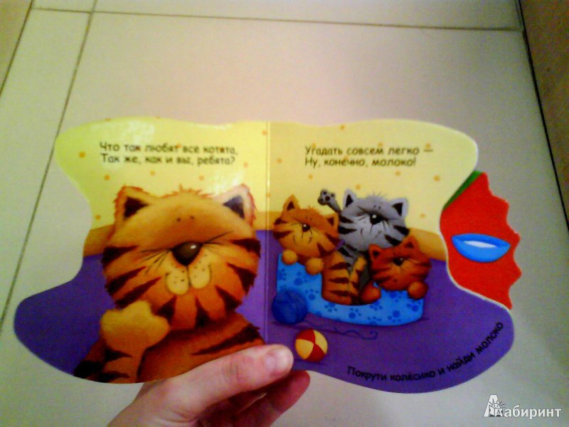 Иллюстрация 4 из 7 для Что на ужин у щенка? - Татьяна Хабарова | Лабиринт - книги. Источник: Мила
