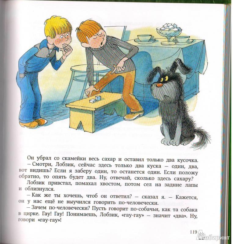 раскраска витя малеев в школе и дома для читательского дневника меня части