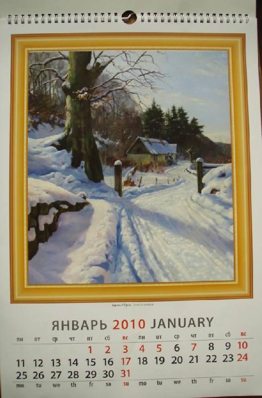 Иллюстрация 1 из 4 для Календарь 2010 Пейзаж (12915)   Лабиринт - сувениры. Источник: Panty