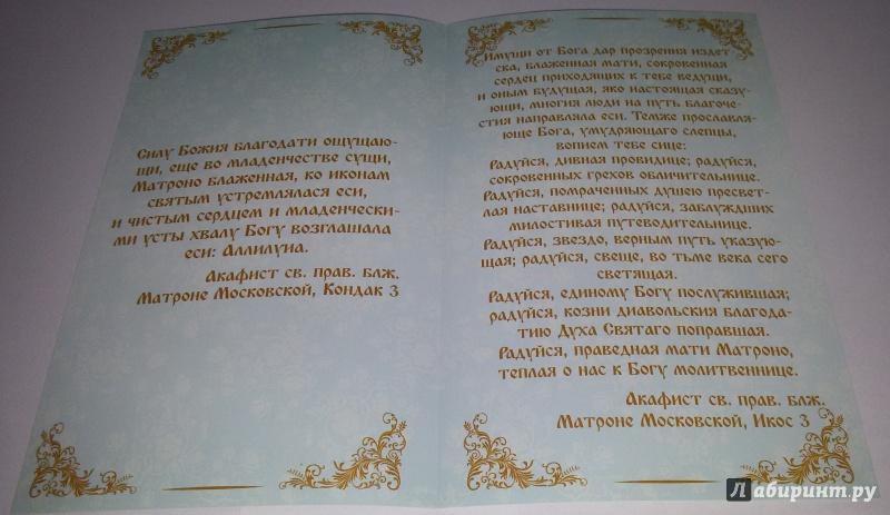 Иллюстрация 18 из 31 для Молитвенная помощь блаженной Матроны Московской (набор открыток) | Лабиринт - книги. Источник: анна