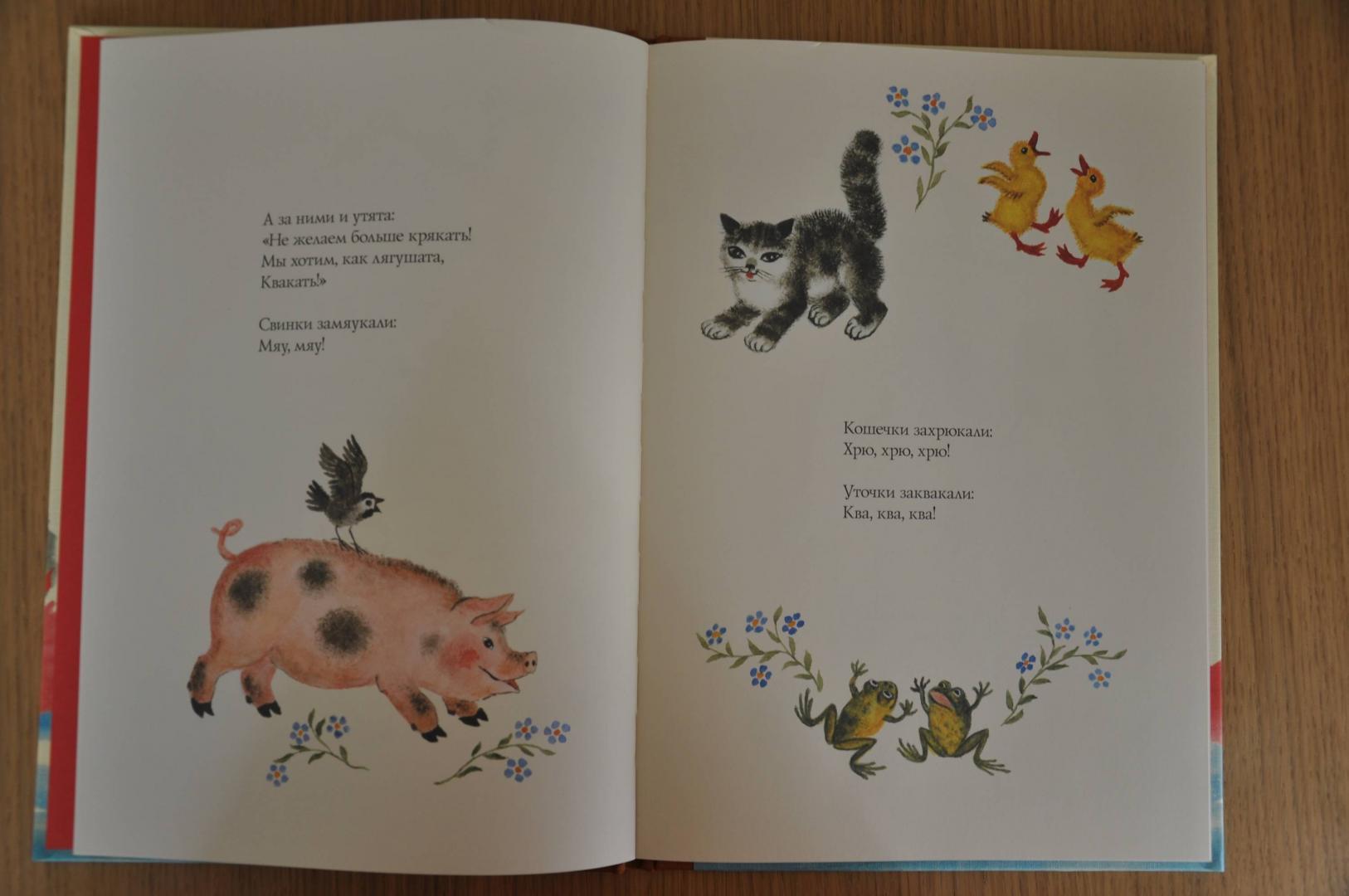 Иллюстрация 33 из 38 для Путаница - Корней Чуковский   Лабиринт - книги. Источник: Патрикеевна  Лиса