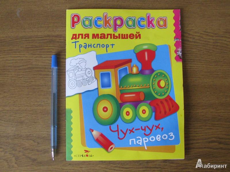 Иллюстрация 2 из 23 для Транспорт. Чух-чух, паровоз | Лабиринт - книги. Источник: Tulpu