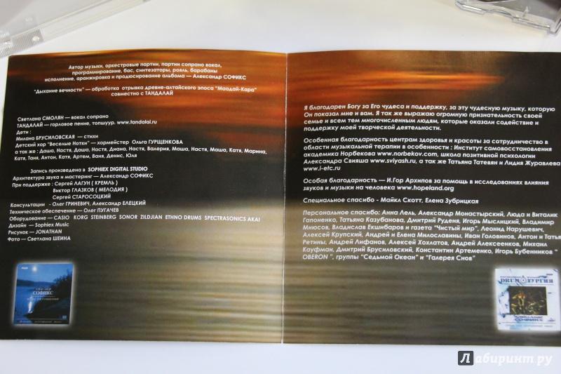 Иллюстрация 4 из 5 для Вес ветра (CD) - Александр Софикс | Лабиринт - аудио. Источник: Оксана