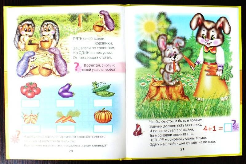 Иллюстрация 5 из 19 для Учимся писать цифры. Стихи и прописи - Татьяна Комзалова | Лабиринт - книги. Источник: -  Юлия -