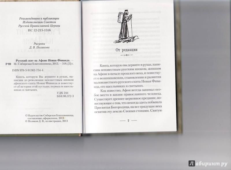 Иллюстрация 3 из 12 для Русский скит на Афоне Новая Фиваида | Лабиринт - книги. Источник: Журавлева  Анастасия